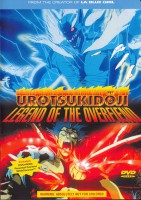 Urotsukidoji: Legend of the Overfiend(Episode 1)