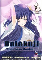 Daiakuji: The Xena Buster - Vol 4 [Japanese](Episode 4)