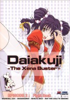 Daiakuji: The Xena Buster - Vol 2 [Japanese](Episode 2)