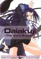 Daiakuji: The Xena Buster - Vol 1 [Japanese](Episode 0)